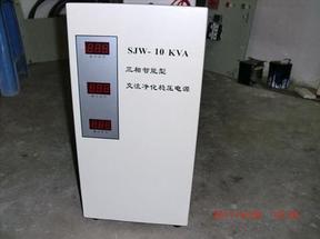 SJW-15KVA精密净化交流稳压电源