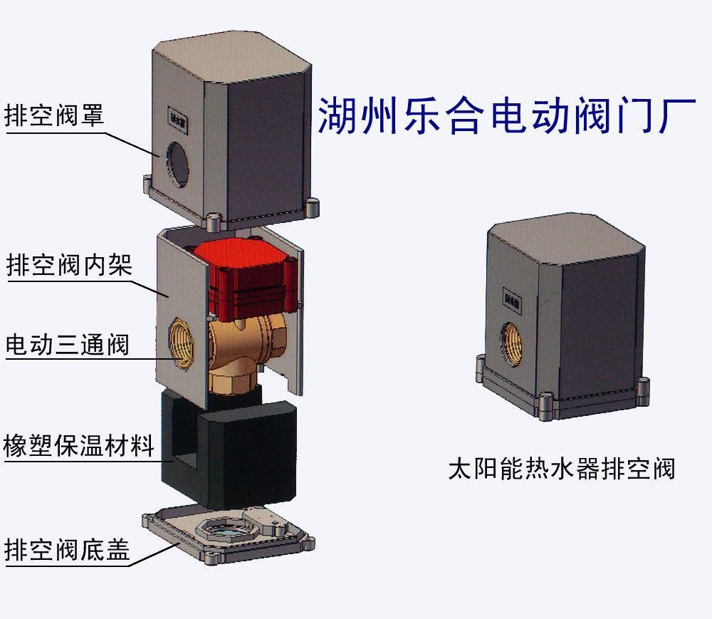 太阳能热水器防冻排空阀图片