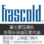 富士豪冷冻油Frascold32FC专用油