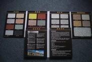 厂家直销 高中低档涂料样板册 通用建筑涂料样板册