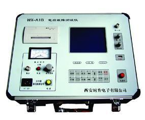 WX-A10电缆故障测试仪