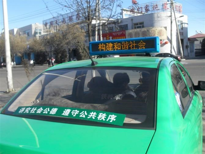 重庆长寿区出租车顶灯广告_我公司代理什邡出租车顶灯led广告