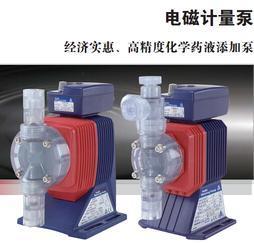 iwaki 易威奇 ES 电磁计量泵