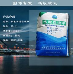 济南惠泽AD-L型木地板找平用自流平水泥,自流平砂浆厂家直销