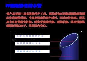 ,超静音管,BX-PP-C超静音排水管,PP聚丙烯超静音排水管