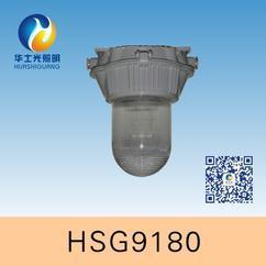HSG9180 / NFC9180防眩泛光灯
