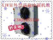 XJW室外型冷凝机组