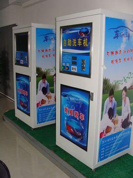 北京自助洗车机