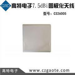 高特电子7.5dbi圆极化天线
