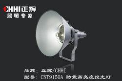 防震高亮弃投光灯CNT9150A,防震投光灯