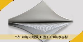 TPO高分子防水卷材