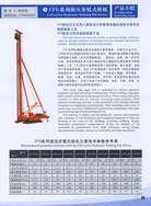 CFG长螺旋钻机主要技术参数