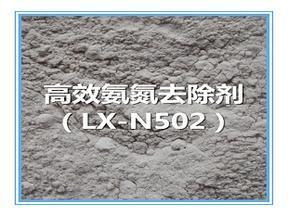 氨氮降解剂,LX-N502