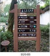 标识牌|防腐木标识牌|景区标识牌