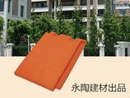 法国天平瓦|陶土天平瓦|陶土瓦|屋面瓦|上海永陶建材
