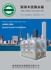 不锈钢水箱、搪瓷水箱、镀锌水箱、喷塑水箱、玻璃钢水箱