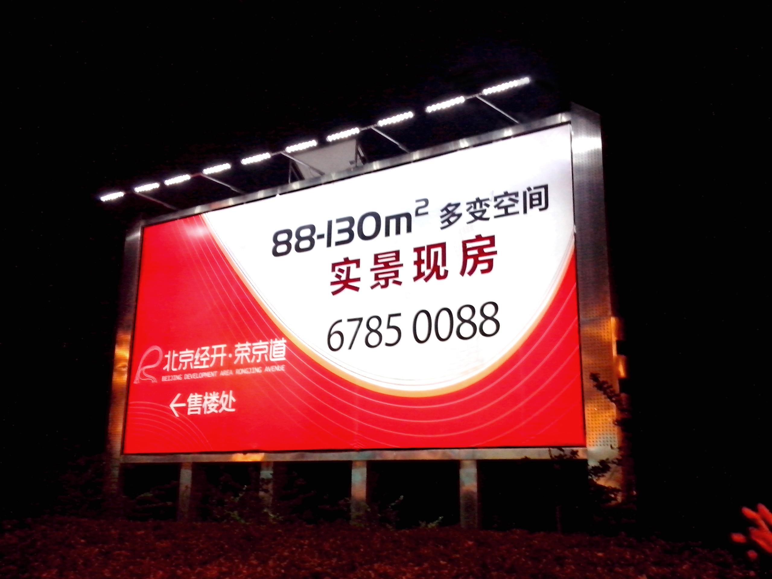 户外广告牌太阳能led广告灯照明系统图片