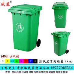 物业分类塑料垃圾桶240升730*580*1070mm全新料加厚绿色