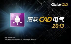 浩辰CAD电气软件
