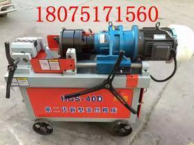 HGS-40直螺纹滚丝机