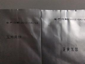 300-1032-001油墨--300-1005-001清洗液