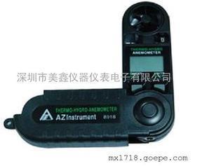 AZ8918风速/风温/湿度计三合一风速仪