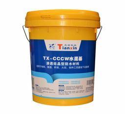 CCCW水泥基渗透结晶型防水材料厂家