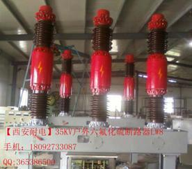 LW8-40.5型六氟化硫高压断路器