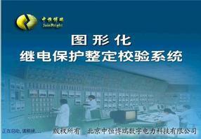 继电保护故障分析整定管理及仿真系统(电网版)