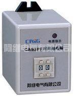 CAS3P-M、CAS3PF-M、CAS3PG-M、CAS3PC-M数字式时间继电器