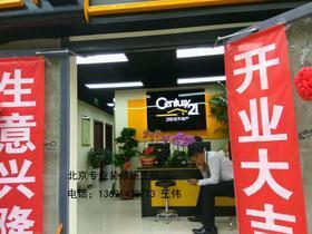 北京专业办公室装修(诚信装修)