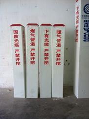 安徽芜湖哪里生产天然气标志桩、天然气警示桩、里程桩