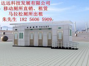 镇江扬州移动厕所租赁 马拉松厕所出租