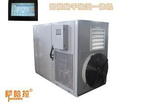 多功能20新型热泵烘干机