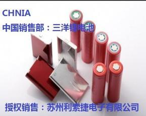 三洋鋰電池 18650