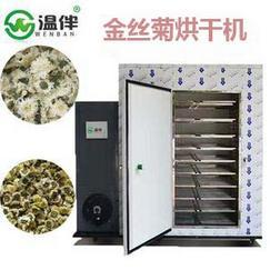 黄山KHG-02金丝菊烘干机价格  温伴KHG-02金丝菊烘技术厂家 全国销量领先