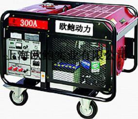 300A欧鲍柴油发电电焊一体机,工程应急柴油发电电焊机