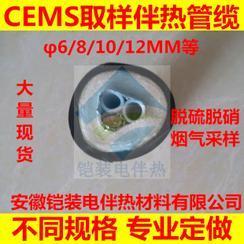铠装烟气分析仪,一体化加热管线,CEMS伴热管