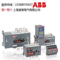ABB双电源自动转换开关40A双电源OTM系列