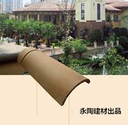 古典西班牙瓦|陶瓷彩瓦|屋面彩瓦|外墙砖|上海咏陶