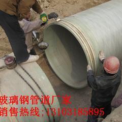 排污用玻璃钢夹砂管道 水力流阻小、安装方便