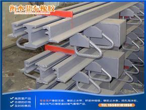 桥梁伸缩缝装置 (GQF-MZL160)模数式桥梁伸缩缝