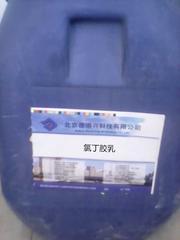 氯丁胶乳防腐乳液(招经销商) 混凝土防腐防水