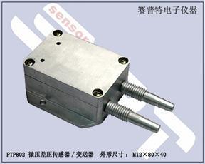 中央空调差压传感器,锅炉负压传感器