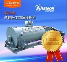 厂家直销柯纳森 粉尘加湿机 加湿搅拌机 单轴粉尘加湿机