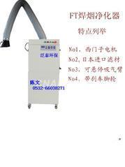 双臂焊接烟雾净化器
