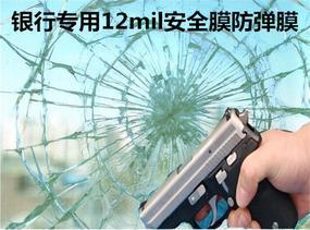 苏州银行防爆膜安全膜防爆膜玻璃贴膜