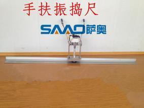SED-35振动尺厂家供应优质的手扶振捣尺
