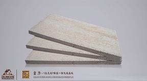 保温一体化成品板系列