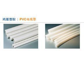 鸿雁无增塑刚性阻燃PVC管系列